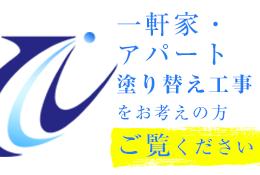 【地域密着】横浜市の外壁塗装工事なら株式会社トライズアール